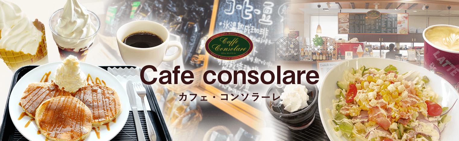 カフェ・コンソラーレ