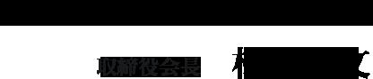 Miコーポレーション株式会社代表取締役社長松石博文