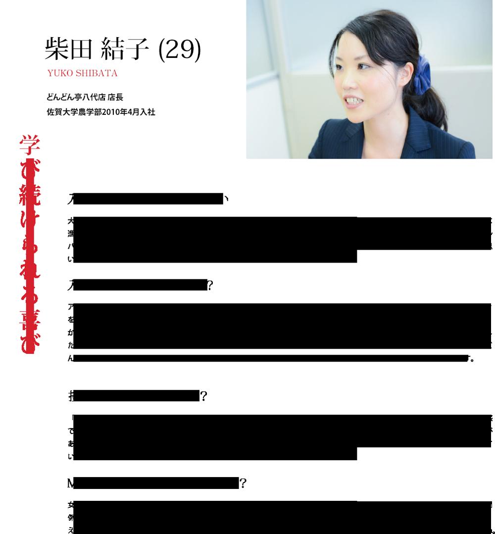 柴田 結子 (29)学び続けられる喜び