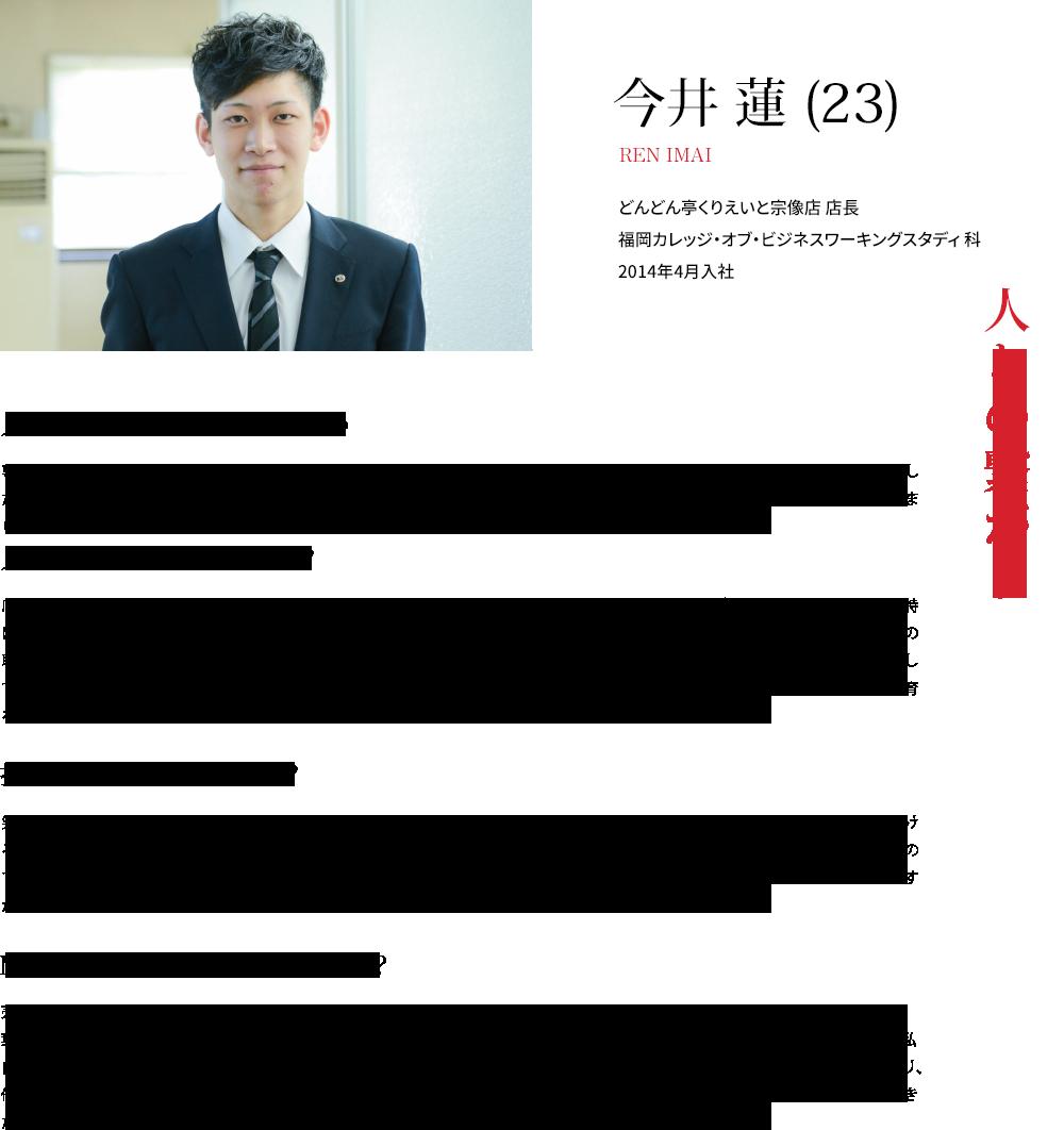 今井 蓮 (23)人との繋がり